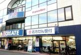 クリエイトS・D 鎌倉大船店