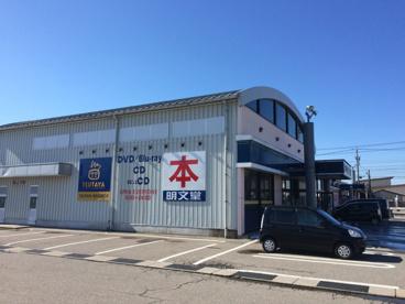 TSUTAYA黒部店の画像1
