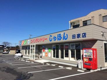 しゃぼん田家店の画像1