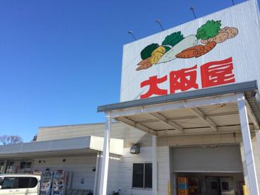 大阪屋黒部店の画像1