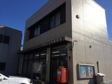 三日市郵便局の画像1