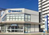 株式会社池田泉州銀行松原支店