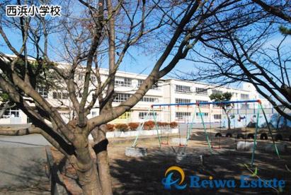 茅ヶ崎市立西浜小学校の画像4