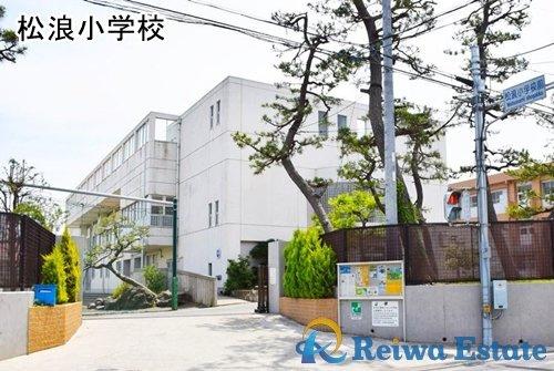 茅ヶ崎市立松浪小学校の画像