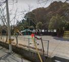 西久万蟻ヶ谷公園