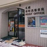 札幌栄町西郵便局