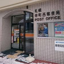 札幌栄町西郵便局の画像1