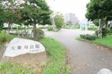 大栗川公園
