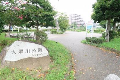 大栗川公園の画像1