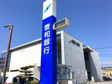 豊和銀行下郡支店の画像1