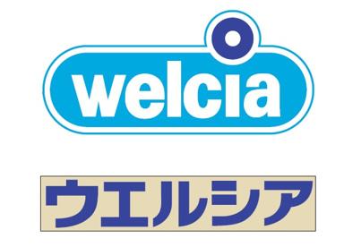 ウエルシア神戸星が丘店の画像1