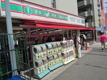 ローソンストア100円 西神奈川1丁目店の画像1