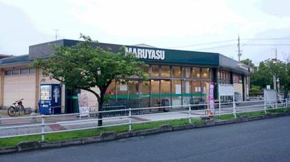 マルヤス 玉川店の画像1