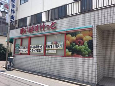 まいばすけっと 田柄1丁目店の画像1