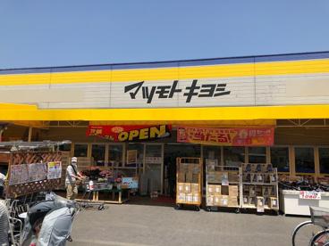 ドラッグストアマツモトキヨシ 練馬春日町店の画像1