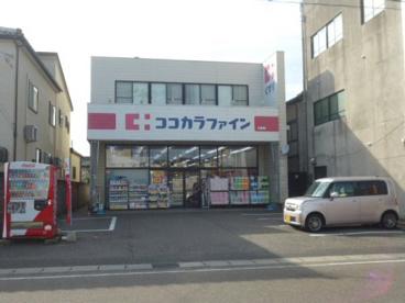 ココカラファイン大野店の画像1