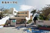 茅ヶ崎市立東海岸小学校