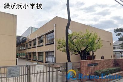 茅ヶ崎市立緑が浜小学校の画像1