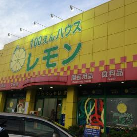100円ハウスレモン沼津店の画像1