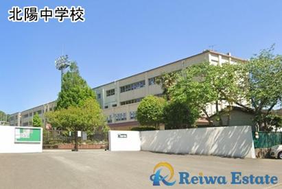 茅ヶ崎市立北陽中学校の画像1