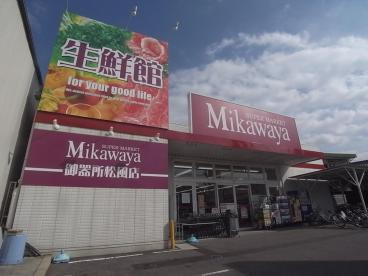 Mikawaya御器所松風店の画像1
