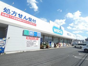 ウェルシア千葉桜木店の画像1