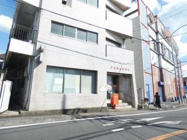 千葉桜木郵便局の画像1