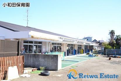 茅ヶ崎市立小和田保育園の画像2