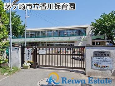 茅ヶ崎市立香川保育園の画像1
