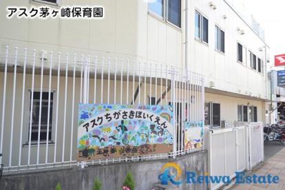 アスク茅ヶ崎保育園の画像3
