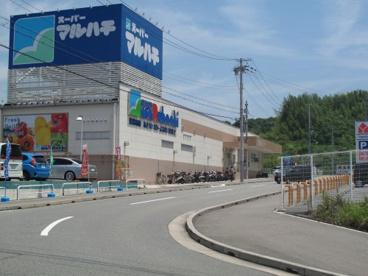 スーパーマルハチ 名谷店の画像1