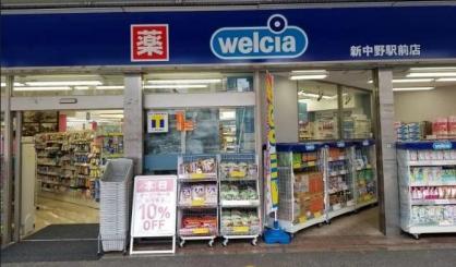 ウエルシア新中野駅前店の画像1