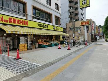 肉のハナマサ 板橋志村店の画像1