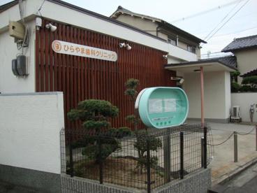 平山歯科医院の画像1