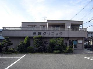 矢倉クリニックの画像1