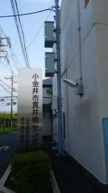 小金井市役所 貫井南センターの画像1