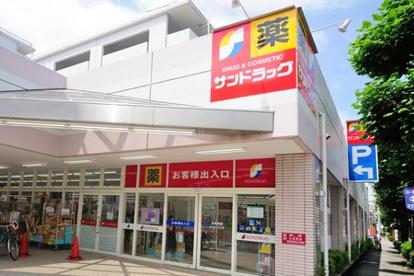 サンドラッグ 貫井坂下店の画像1