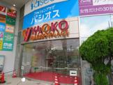 ヤオコー四街道店