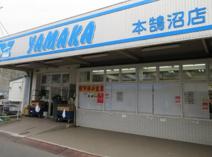 SUPER MARKET YAMAKA(スーパーマーケットやまか) 本鵠沼店