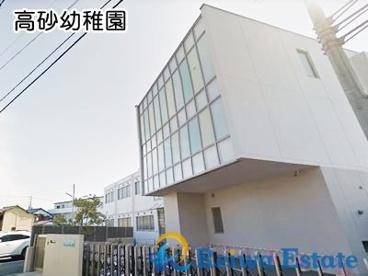 高砂幼稚園の画像1