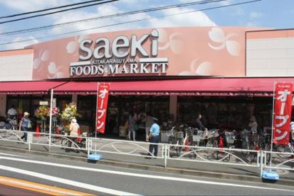 フーズマーケットさえき北烏山店の画像1