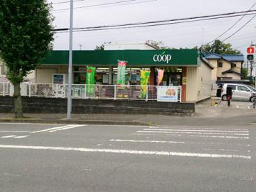 生活クラブ生協 日限山デポーの画像1