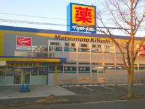 ドラッグストア マツモトキヨシ 上永谷店