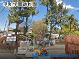 平和学園幼稚園