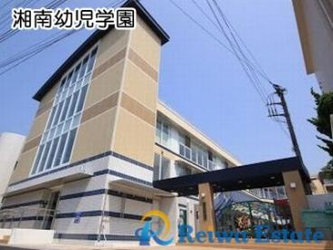湘南幼児学園の画像1