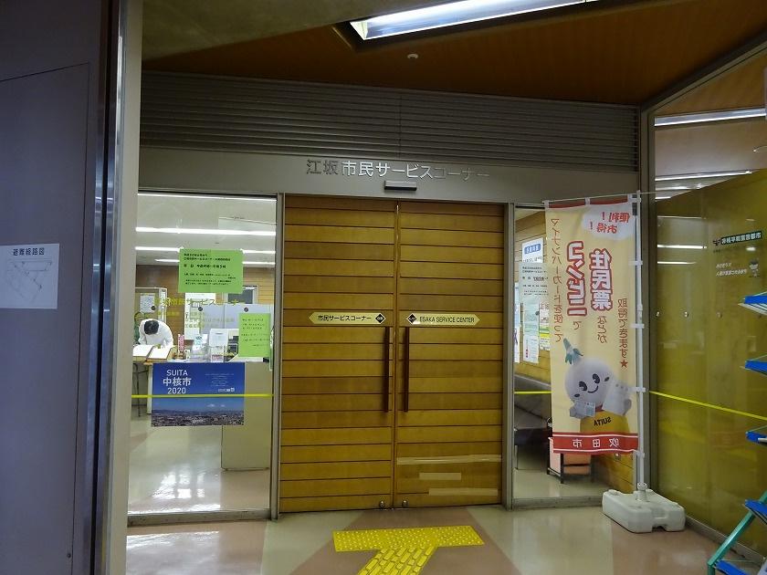 吹田市役所 江坂市民サービスコーナーの画像