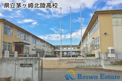 神奈川県立茅ヶ崎北陵高校の画像1