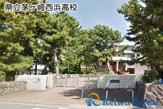 神奈川県立茅ヶ崎西浜高校