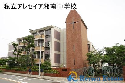 私立アレセイア湘南中学校の画像1