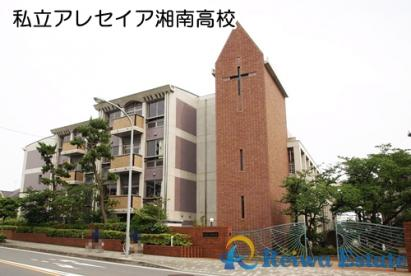 私立アレセイア湘南高校の画像1